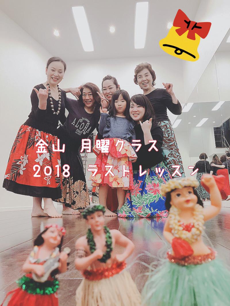 2018ラストレッスン〜♡@金山クラス