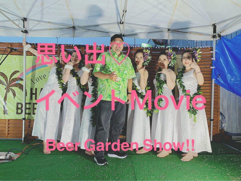 思い出♡イベントMovie@Beer Garden