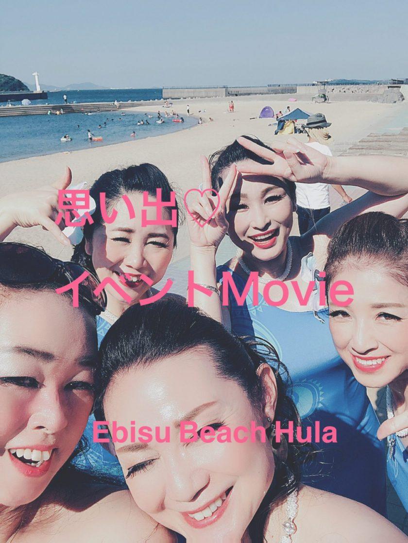 思い出♡イベントMovie@Ebisu Beach